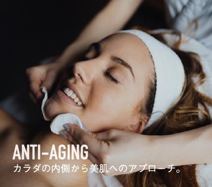 Anti-Aging 体の内側から美肌へのアプローチ。